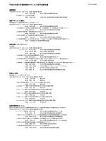 プログラム(PDF) - 平成26年度 大学病院情報マネジメント部門連絡会議