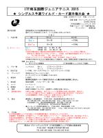 ITF埼玉国際ジュニアテニス 2015