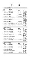 日程・プログラム - 第97回日本神経学会中国・四国地方会