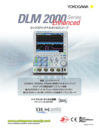Bulletin 7101-00 DLM 2000 Series Enhanced ミックスド