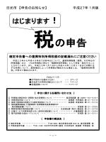 日光市 【申告のお知らせ】 平成27年 1月版