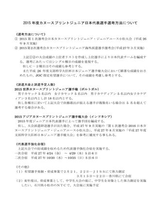 2015 年度カヌースプリントジュニア日本代表選手選考