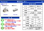 明るさセンサー - Panasonic
