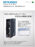 MELSERVO-J4 位置決め機能搭載