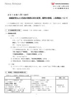 顧問の委嘱、人事異動について (PDF:316KB)
