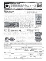 2015年1月号PDFをダウンロード