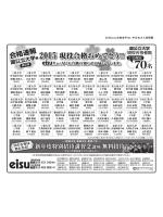 合格速報 2015 現役合格おめでとう!!