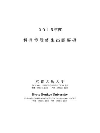 2015年度 科目等履修生出願要項;pdf