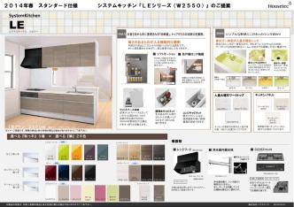 2014年春 スタンダード仕様 システムキッチン『LEシリーズ(W2550