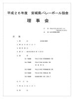 理事会資料 - 宮城県バレーボール協会