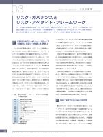 リスク・ガバナンスとリスク・アペタイト・フレームワーク (790KB)