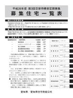 名古屋地区 - 愛知県住宅供給公社