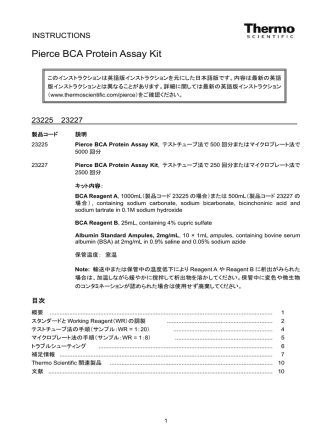 BCA Protein Assay Reagent 日本語マニュアル
