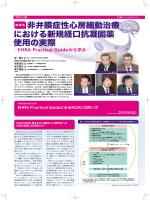 NVAF治療における新規経口抗凝固薬使用の実際