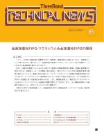 油面接着性FIPG・マグネシウム合金接着性FIPGの開発