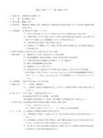 詳細 - 鳥羽商船高等専門学校