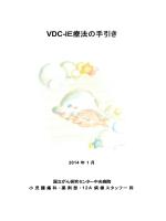 VDC-IE療法の手引き(PDF)