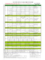 外来診療担当医表(PDF)