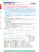 LC/MS-アミノ酸分析(アミノタグワコー)