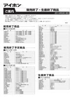 販売終了・生産終了商品情報(2014年9月公開分)(PDF:155KB)