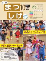 広報まつしげ(平成26年10月号)