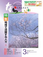 廃線跡 - 奈良市
