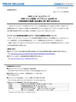 FX プライム byGMO の 代表取締役の異動(追加
