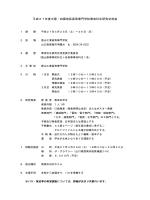 平成27年度中国・四国地区高等専門学校専攻科生研究交流会