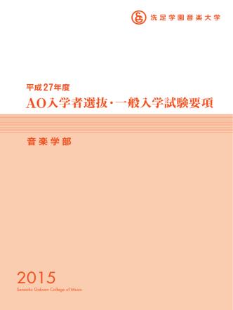 AO入学者選抜・一般入学試験要項