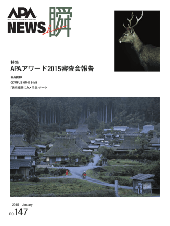 APA News 瞬 2014 September No.147 容量4.63MB
