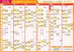 2015年1月~3月プログラムスケジュール