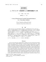 症例報告 α-グルコシダーゼ阻害剤による腸管気腫症の 1例