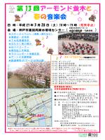 「第13回アーモンド並木と春の音楽会」チラシ(PDF形式:744KB)