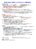 第37回 安心堂・山室杯ミックスダブルステニス選手権