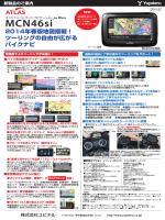 ユピテル製アトラス最新バイクナビ MCN46si