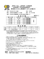 JPTA ALL JAPAN JUNIOR TENNIS TOURNAMENT