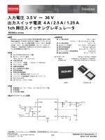 BD906xx-C シリーズ : パワーマネジメント