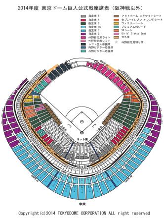 2014年度 東京ドーム巨人公式戦座席表(阪神戦以外)