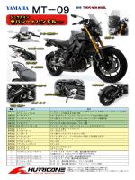 MT-09 カスタムパーツ;pdf