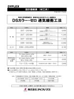 DSカラー・ゼロ 通気緩衝工法