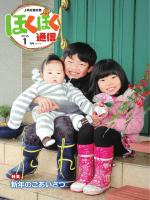 ほくほく通信 No.118(平成27年1月17日)