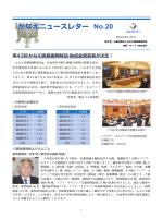 かなえニュースレター No.20 - 公益財団法人 かなえ医薬振興財団