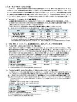 【インターネット予約サービス『e5489』】 1.「 e きっぷ 」 ( J