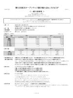 第51回東京オープンテニス選手権大会by DUNLOP