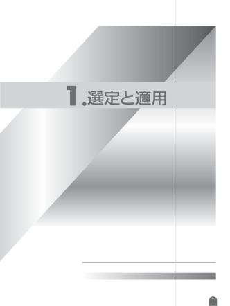 1.選定と適用(254KB)