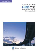 HiFB工法