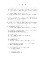 PDF - 公益財団法人広島市文化財団
