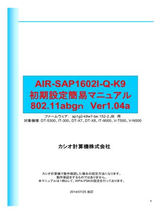 AIR-SAP1602I-Q-K9 初期設定簡易マニュアル 802.11abgn