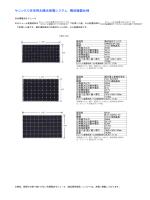 サニックス住宅用太陽光発電システム 構成機器仕様