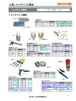 工具・メンテナンス資材